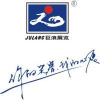第二十届广州国际紧固件及设备展览会