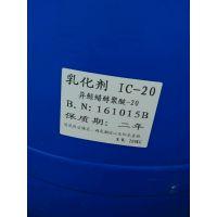 辰润化工供应乳化剂异鲸蜡醇聚醚-20; CAS:69364-63-2;Brij IC20-70
