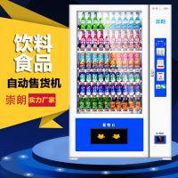 山东 崇朗 饮料自动售货机CL-DTH-10A