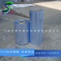 宁波顺兴 长期供应 pvc热收缩膜 可定制pvc透明收缩膜