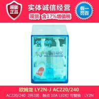 欧姆龙 LY2N-J AC220/240型一般通用继电器,含17%增值税