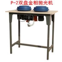 广东东莞双盘金相抛光机P-2转速:1400转直径200MM台式柜式
