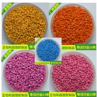 怡和昌厂家直销彩色色母粒 PVC专用色母粒 颜色可定制