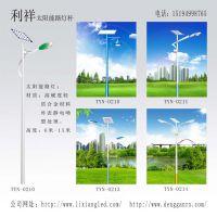 河北利祥厂供应太阳能路灯——安装维护简便、安全性能高
