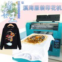 溪海 个性定制服装印花机 打印T恤机器 小型纺织品印刷机 卫衣印图机器 布料裁片平板打印机