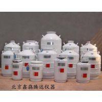 YDS-30-125型液氮罐 鑫骉不锈钢牲畜精液液氮罐