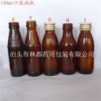 江苏林都供应150ml药用玻璃瓶