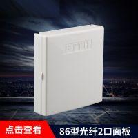 86型光纤信息面板 光纤面板 信息面板 FTTH面板盒 光纤桌面盒