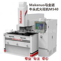供应:玛金诺电火花机CNC-EDM540(台湾电火花成型机)镜面火花机