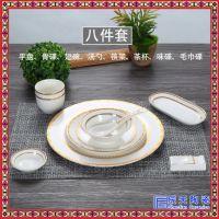 中式星级酒店摆台餐具八件套金边创意盘餐厅饭馆餐饮用品