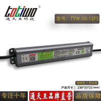 通天王12V4.17A(50W)咖啡色户外防水LED开关电源 IP67恒压直流