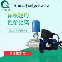 广州市FZD变频恒压供水设备 家庭增加泵 家用变频泵厂家 质量保证