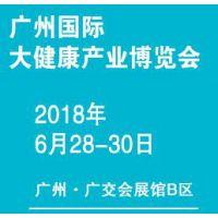 2018大健康产业博览会【同期大健康奥斯卡颁奖活动 药店峰会】