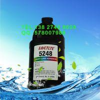 订购乐泰5248紫外线UV胶 美国进口乐泰5248UV胶水性能 1000ml