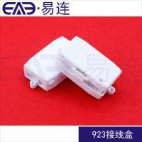 410防尘防电接线盒 配三位923端子台接线盒 415接线端子盒 LED接线盒