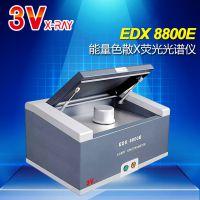 EDX荧光光谱仪 ROHS检测仪 重金属分析仪 无卤检测光谱仪 3V厂家直销