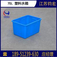 70L塑料水箱哪里有的出售?钧宏塑业
