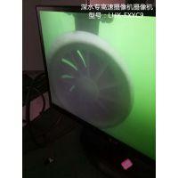 深圳深水专用高速摄像机认准型号LHX-EXYC9联浩兴制造厂