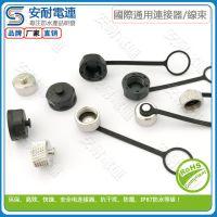 厂家供应M8|M12防尘盖Waterproof cover金属|塑料