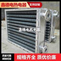 鑫德电热 不锈钢散热器 蒸汽翅片管 翅片式换热器翅片管式散热器