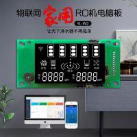 净水机物联网控制板家用计时租赁净水器电脑板通用大方屏