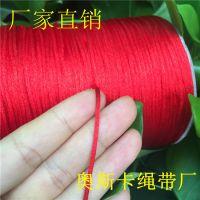 奥斯卡中国结绳厂家 手工DIY编织材料 5号6号线现货颜色上百种 涤纶绳