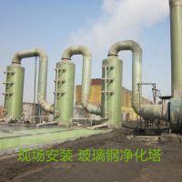 厂家生产防腐玻璃钢脱硫塔 玻璃钢酸雾净化器 废气处理成套设备