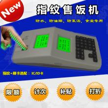 机关食堂专用消费补贴机 指纹售饭机 具有定额折扣记账功能
