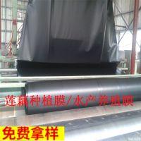 防晒HDPE防渗膜 @抗老化型莲藕种植塑料布厂家
