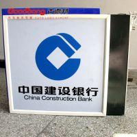 建设银行招牌灯箱制作 亚克力吸塑灯箱 户外门头招牌灯箱厂家