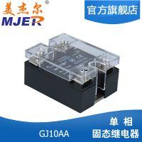 美杰尔 GJ10AA SSR10AA 单相固态继电器 交流控交流 厂家直销 质保1年