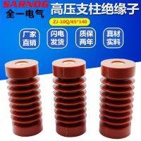 ZJ-10Q65*140高压支柱绝缘子10-12KV环氧树脂绝缘子柜内铜排支柱