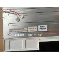 供应夏普12.1寸LQ121S1LG55液晶屏,12.1寸LVDS接口