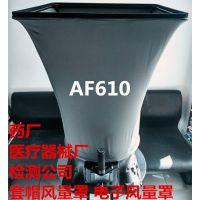 价格优惠艾凡仪表AF610电子风量罩/不同规格罩体/套帽式/风量测试仪厂家