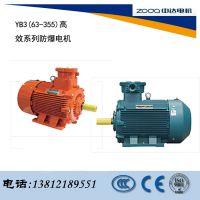 YB3(63-355)高效系列防爆电机YB3 132M-4-7.5KWZODA中达电机