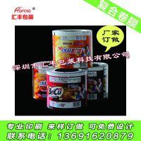 深圳汇丰包装供应食品包装卷膜|收缩卷膜印刷