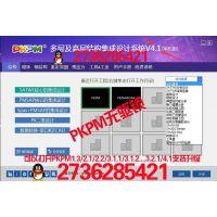 PKPM无驱锁/PKPM4.1无驱锁/PKPM2018无驱锁/pkpm2.2无驱锁/紫锁
