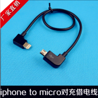 反向充电数据线iPhone6手机互充线对充应急USB充电线通用