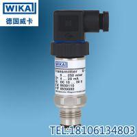 WIKA压力传感器 S-11平嵌隔膜式压力传感器 卫生型 德国原装进口