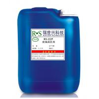 RS-1225玻璃清洗剂,超声波清洗 环保 工业瑞世兴科技大厂专用无泡沫存储时间长可定制