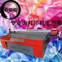 供应2513uv平板打印机