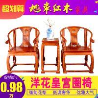 东阳红木家具厂 旭东红木 缅甸花梨洋花皇宫圈椅 十大品牌