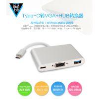 厂家直供USB3.1 Type-c转VGA三合一多功能 转换器 转接线 量大价优