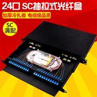 华伟SC机架式光纤odf抽拉式光纤配线架19英寸机柜24口光纤配架【满配】