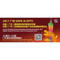 SDPE & DPTC 2017 第3届 中国(广州)国际网印喷印数码印花展 中国(广州)时尚数码纺织暨私人定制服饰展览会