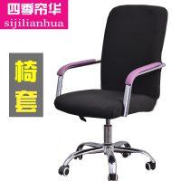 一件代发办公电脑椅子套老板椅套扶手座椅套布艺凳子套转椅套连体