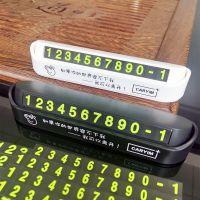 车益美临时停车牌 创意汽车停车号码牌汽车用品厂家