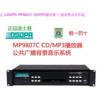 dsppa 迪士普 MP9807C CD/MP3 播放器 公共广播 系统
