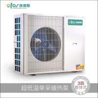 澳佛斯超低温空气能热泵热水器