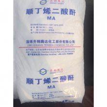 山东99.90%国标优品级顺酐生产厂家